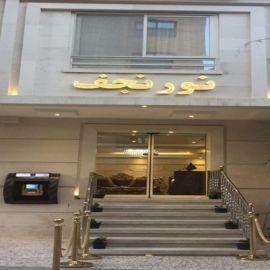 هتل آپارتمان نور نجف مشهد